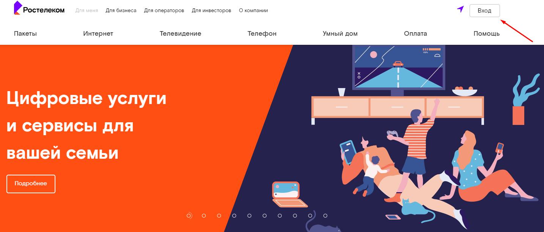 официальный сайт ростелекома